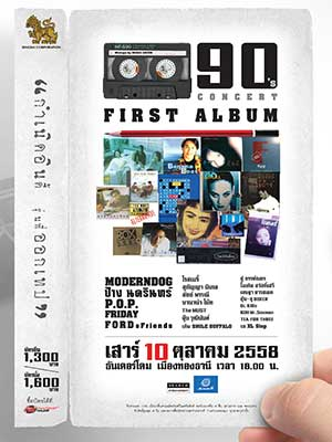 90s-first-album-concert-2015-poster