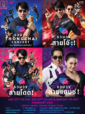 roumevong-thongchai-concert-2016-poster