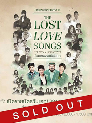 green-concert19-2016-poster