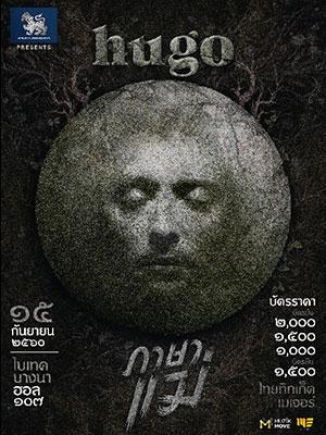 hugo-pasamare-2017-poster